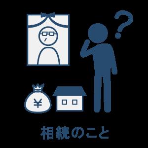 icon_souzoku.png